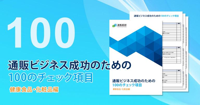 通販ビジネス成功のための 100のチェック項目